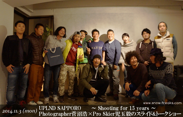 UPLND札幌 Shooting for 15years.Photographer菅沼浩×Pro Skier児玉毅のスライド&トークショー開催!
