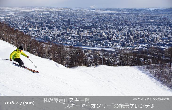 藻 岩山 スキー 場 札幌藻岩山スキー場(アクセス)
