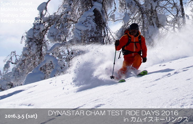 『DYNASTAR CHAM series TEST RIDE DAYS 2016』カムイスキーリンクス会場!