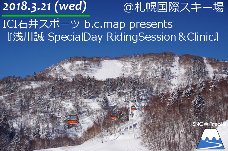 ICI石井スポーツ b.c.map『浅川誠SpecialDay RidingSession Clinic』in 札幌国際スキー場